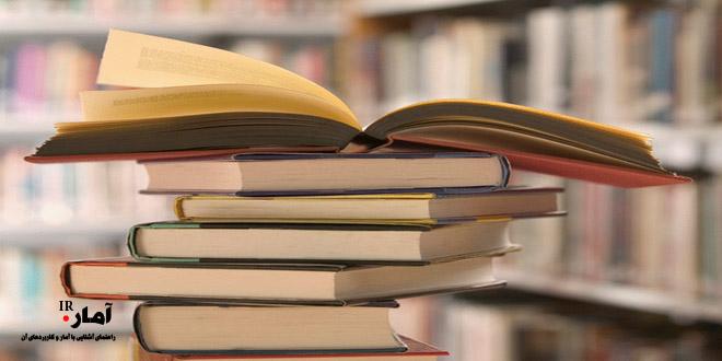 ساختار پایان نامه (رساله) تحصیلی