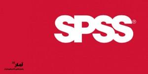 آمار- spss1