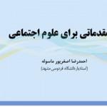 معرفی کتاب آمار مقدماتی برای علوم اجتماعی