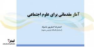 کتاب آمار مقدماتی برای علوم اجتماعی