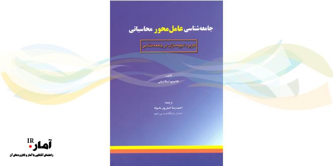 معرفی کتاب جامعهشناسی عامل محور محاسباتی